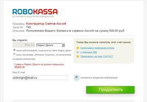 Сервис Ascont подключен к системе автоматического приема платежей ROBOKASSA