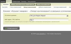 Импорт товаров из Яндекс.Маркета